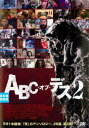 ABC・オブ・デス2 字幕のみ【洋画 ホラー 中古 DVD】メール便可 レンタル落ち