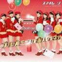 其它 - 新品CD▼プリーズ ミニスカ ポストウーマン! CD+DVD 初回生産限定盤B▽セル専用