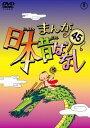 【中古】DVD▼まんが日本昔ばなし 45▽レンタル落ち【東宝】