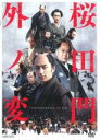 【バーゲンセール】【中古】DVD▼桜田門外ノ変【東映】