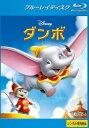 メール便可 【中古】Blu-ray▼ダンボ ブルーレイディスク▽レンタル落ち【ディズニー】