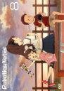 【中古】DVD▼ROBOTICS;NOTES ロボティクス ノーツ 8(第18話〜第20話)▽レンタル落ち