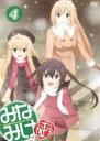 【中古】DVD▼みなみけ ただいま 4(第10話、第11話)...