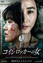 【中古】DVD▼コインロッカーの女【字幕】▽レンタル落ち【韓国ドラマ】