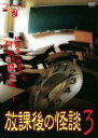 【中古】DVD▼放課後の怪談 3▽レンタル落ち【ホラー】