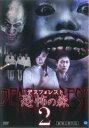 【中古】DVD▼デスフォレスト 恐怖の森 2▽レンタル落ち【ホラー】