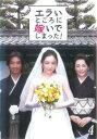 エラいところに嫁いでしまった! 4 第7話、第8話 【邦画 中古 DVD】メール便可 レンタル落ち