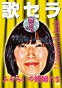 【中古】DVD▼歌セラ ふぞろいの妊婦たち(第10話〜第12話)▽レンタル落ち