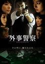 【中古】DVD▼外事警察 3 囮▽レンタル落ち【テレビドラマ】