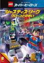 【中古】DVD▼レゴ R スーパー・ヒーローズ:ジャスティス・リーグ クローンとの戦い▽レンタル落ち