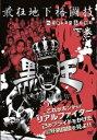 【バーゲンセール】【中古】DVD▼最狂地下格闘技 黒王 1 下巻▽レンタル落ち