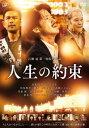 【中古】DVD▼人生の約束▽レンタル落ち