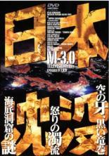 中古DVD日本沈没TELEVISIONSERIESM-30(第7話〜第9話)▽レンタル落ちテレビドラ