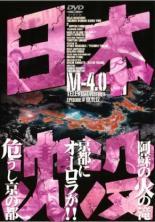 中古DVD日本沈没TELEVISIONSERIESM-40(第10話〜第12話)▽レンタル落ちテレビ