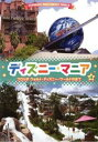 【中古】DVD▼ディズニーマニア 4 フロリダ ウォルト・ディズニー・ワールドの全て▽レンタル落ち