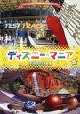 【中古】DVD▼ディズニーマニア 5 スリルライド決定版▽レンタル落ち