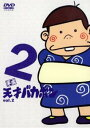 平成天才バカボン 2 第5話〜第8話 【アニメ 中古 DVD】メール便可