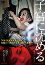 子宮に沈める【邦画 中古 DVD】メール便可 レンタル落ち