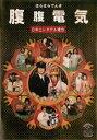 腹腹電気 日本エレキテル連合【お笑い 中古 DVD】メール便可 ケース無:: レンタル落ち