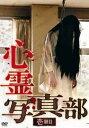 【中古】DVD▼心霊写真部 壱限目▽レンタル落ち【ホラー】