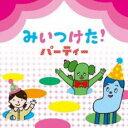 みいつけた! パーティー【CD、音楽 中古 CD】メール便可 ケース無:: レンタル落ち