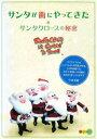 サンタが街にやってきた サンタクロースの秘密【アニメ 中古 DVD】メール便可 レンタル落ち