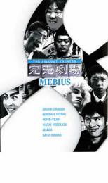 完売劇場 MEBIUS【お笑い 中古 DVD】メール便可 ケース無 レンタル落ち