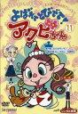 【中古】DVD▼よばれてとびでて!アクビちゃん 11(第19話、第20話)▽レンタル落ち
