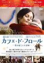 【中古】DVD▼カフェ・ド・フロール 愛が起こした奇跡【字幕】▽レンタル落ち