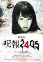 【中古】DVD▼呪報2405 ワタシが死ぬ理由 劇場版▽レンタル落ち【ホラー】