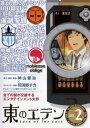 東のエデン 2 第3話、第4話 【アニメ 中古 DVD】メール便可 ケース無:: レンタル落ち