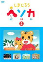 しまじろう ヘソカ 2【趣味、実用 中古 DVD】メール便可 レンタル落ち