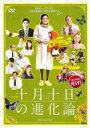 【中古】DVD▼ドラマW 十月十日の進化論▽レンタル落ち
