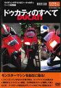 わがままスタイルシリーズ TSUTAYA × えい出版社 バイク編 ドゥカティのすべて【趣味 実用 中古 DVD】メール便可 レンタル落ち