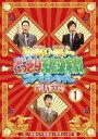 お笑い芸人 どっきり王座決定戦 スペシャル 傑作選 1