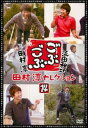 ごぶごぶ 田村淳セレクション 14【お笑い 中古 DVD】
