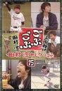 ごぶごぶ 田村淳セレクション 15【お笑い 中古 DVD】