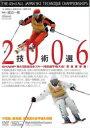 第43回全日本スキー技術選手権大会 技術選2006【スポーツ 中古 DVD】メール便可 レンタル落ち