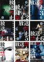 放送禁止(9枚セット)1、2、3、4、5、6、密着68日、ニッポンの大家族、洗脳【全巻 邦画 ホラー 中古 DVD】送料無料 レンタル落ち