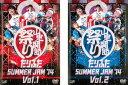 たりふた SUMMER JAM'14 2枚セット Vol.1、2【全巻 お