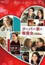 クーパー家の晩餐会【洋画 中古 DVD】メール便可 レンタル落ち