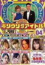 キリウリ$アイドル VOL.4【お笑い 中古 DVD】メール...