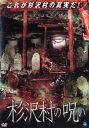 地図から消えた村 杉沢村の呪い【邦画 ホラー 中古 DVD】メール便可 レンタル落ち
