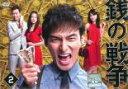 銭の戦争 2 第2話、第3話 【邦画 中古 DVD】メール便可 レンタル落ち
