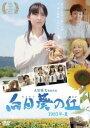 向日葵の丘 1983年・夏【邦画 中古 DVD】メール便可 レンタル落ち