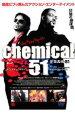 ケミカル51【洋画 中古 DVD】メール...