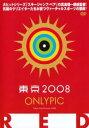 【バーゲンセール】東京オンリーピック RED【お笑い 中古 DVD】メール便可 ケース無:: レンタル落ち