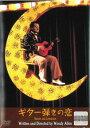 ギター弾きの恋 字幕のみ【洋画 中古 DVD】メール便可 レ...