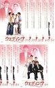 全巻セットSS【中古】DVD▼ウェディング(9枚セット)第1話〜第18話▽レンタル落ち【韓国ドラマ】