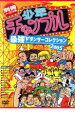 【中古】DVD▼少年チャンプル 最強 ダンサーコレクション 2005▽レンタル落ち